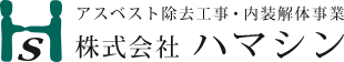 株式会社 ハマシン
